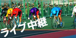 競輪ライブ 松山